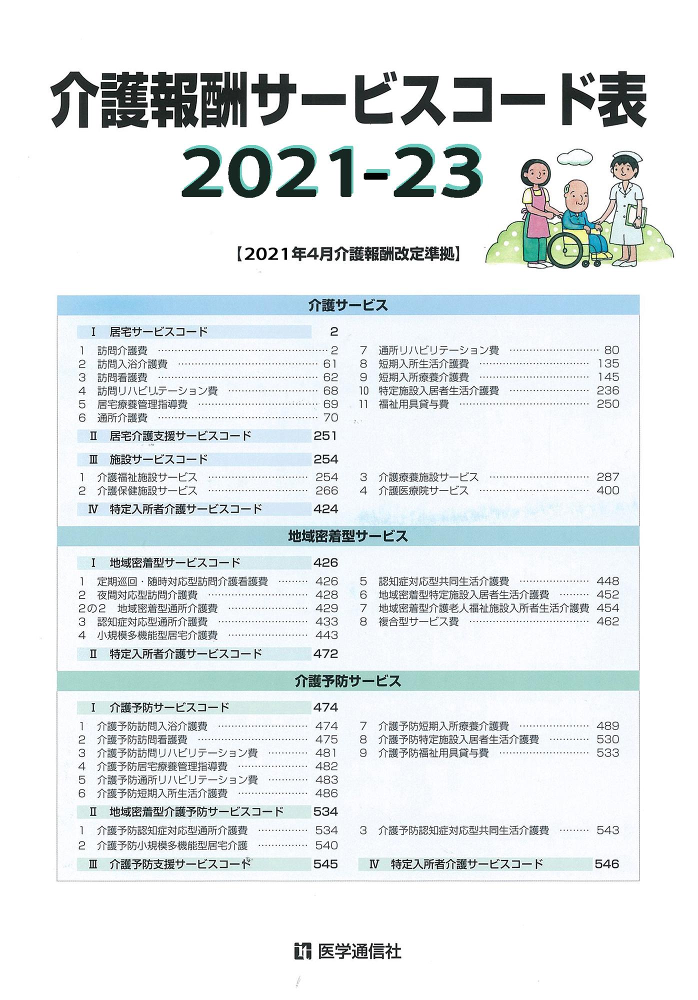 介護 報酬 改定 2021