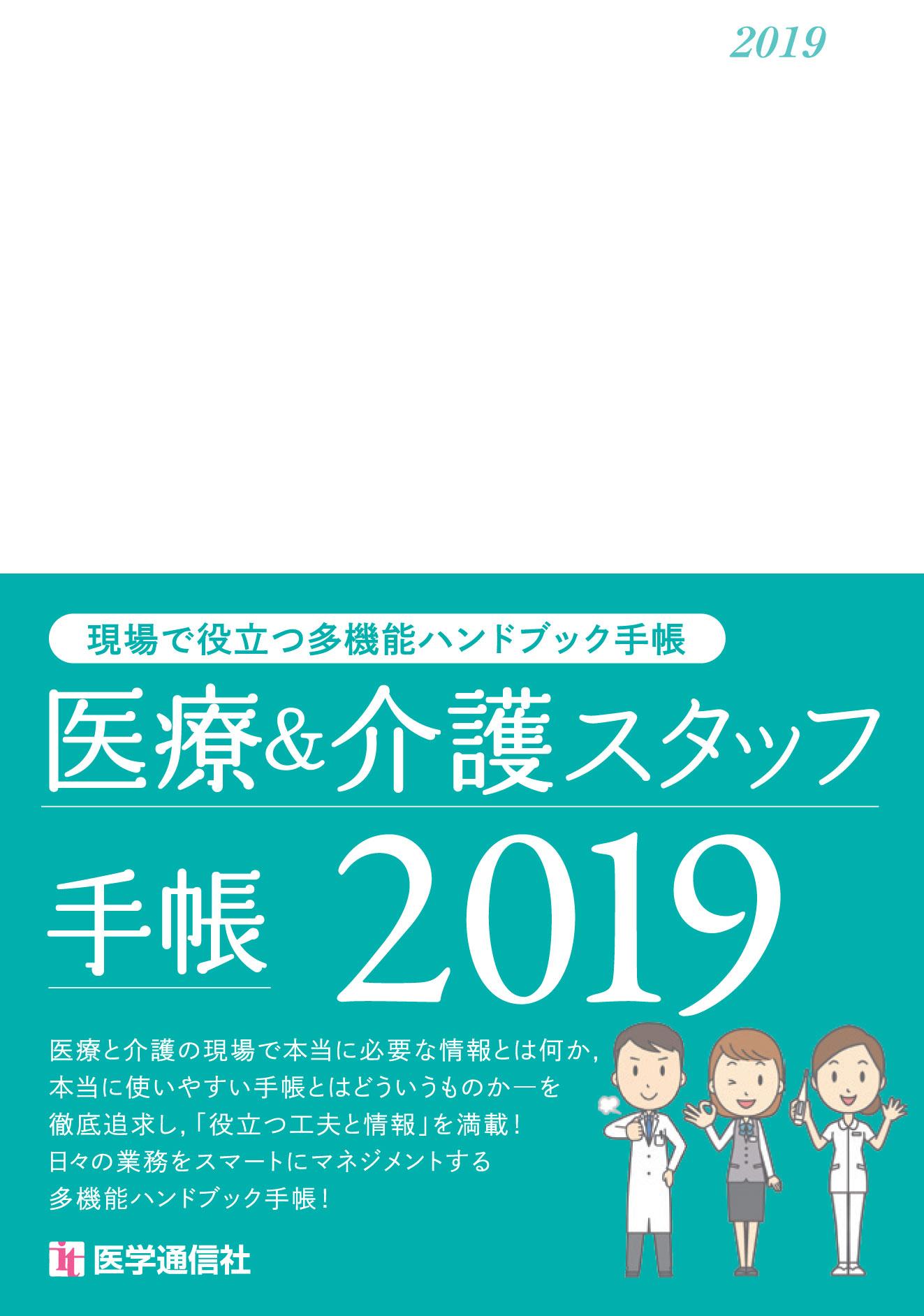 医療介護スタッフ手帳2019
